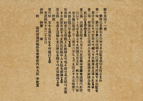 Korean Imperial Decree No. 41