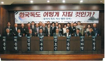 The Symposium on Dokdo Research Support Project(2011.10)