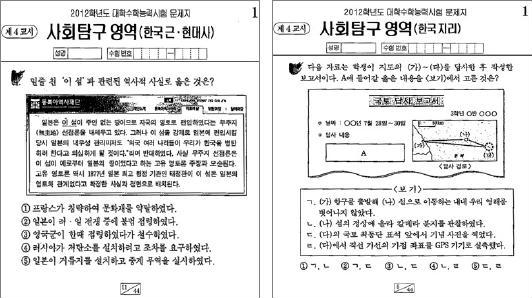 Dokdo Related Examination Question for 2012 College Scholastic Ability Test - Website of the Foundation Quoted (2011. 11)