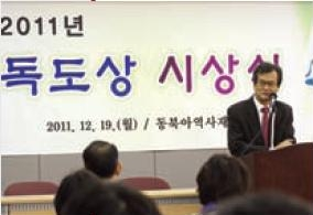 The 3rd Dokdo Awards(2011.12)